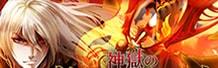 神獄のヴァルハラゲート